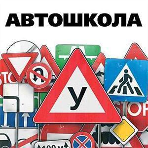 Автошколы Калуги