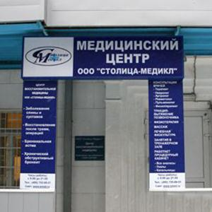 Медицинские центры Калуги