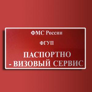 Паспортно-визовые службы Калуги