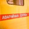 Аварийные службы в Калуге