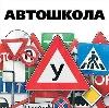 Автошколы в Калуге