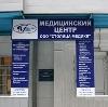 Медицинские центры в Калуге