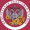 Налоговые инспекции, службы в Калуге