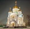 Религиозные учреждения в Калуге