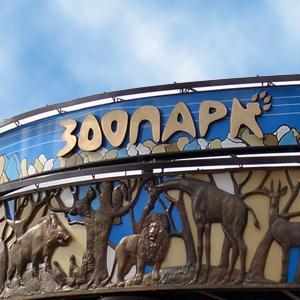 Зоопарки Калуги